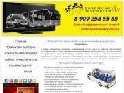 Реклама в общественном транспорте (Россия, Смоленская область, Вязьма)
