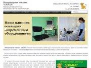 """Ветеринарная клиника """"Симба"""" в Нижнем Тагиле"""