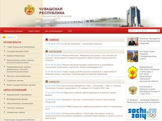 Gov.cap.ru