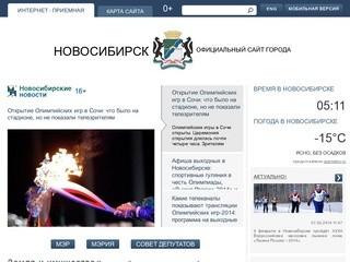 новосибирск.рф