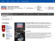Интернет-магазин Liqui Moly в Абакане