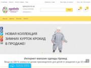 Детские шорты для девочек оптом. Каталог на сайте. (Россия, Нижегородская область, Нижний Новгород)