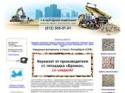 Доставляем щебень, песок, керамзит и другие стройматериалы. (Россия, Ленинградская область, Санкт-Петербург)