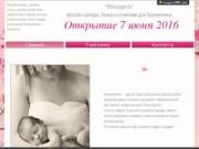 Магазин одежды и сопутствующих товаров для беременных и кормящих мам «Моя радость» в Смоленске (Россия, Смоленская область, Смоленск)