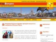 ГорВопрос | Общественное объединение социально активных граждан Тюмени.