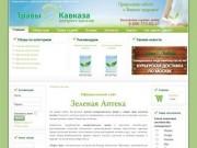 Травы кавказа - Зеленая Аптека - лечебные травы почтой