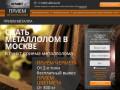 Прием черного и цветного лома в Москве и Московской области. (Россия, Московская область, Москва)