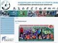 Новороссийская Городская Федерация Спорта Инвалидов