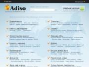 Adiso.ru - Доска объявлений Адыгейска (бесплатные частные объявления в Адыгейске, Краснодарского края)