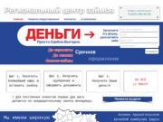 БАШЗАЙМ.РФ - Сайт Регионального центра займов