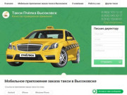 Такси Пчёлка Высоковск