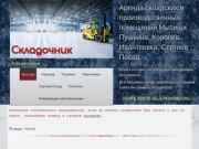 Аренда склада и производственных помещений в Мытищи, без комиссии
