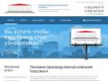 Рекламно производственная компания Классика-А (Россия, Ленинградская область, Санкт-Петербург)
