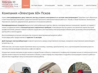 Компания «Электрик 60» Псков