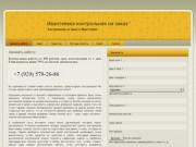 Ивантеевка контрольная на заказ ' | Контрольная на заказ в Ивантеевке '
