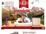 «Дусторг» — интернет-магазин доступной корпусной мебели в Нижнем Новгороде и Дзержинске (телефон: 8-951-901-22-82)