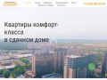 """ЖК """"ЯНТАРНЫЙ"""" - купить квартиру в новостройке от застройщика"""