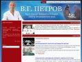 ПЕТРОВ В.Г.Врач-хирург, высшей категории, доктор медицинских наук тюмень
