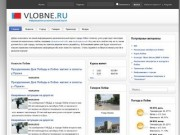 В Лобне.ru - городской портал города Лобня, новости Лобни, объявления Лобни