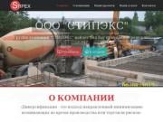"""ООО """"СТИПЭКС"""" г. Ессентуки"""
