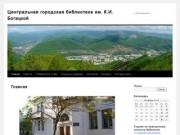 Сайт центральной городской библиотеки Дальнегорска