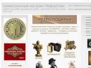 Комиссионный магазин Лефортово