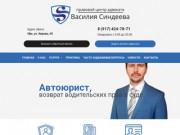 Правовой центр адвоката Василия Синдеева (Россия, Башкортостан, Уфа)