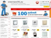 Интернет-магазин электротоваров (г. Екатеринбург, ул. Татищева д.98, оф.14, тел. +7 (343) 202-12-44) Межрегиональная производственно-торговая компания
