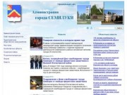 Официальный сайт Семилук