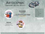 Автосервис Одинцово Аренда автомобильной и строительной техники-Автосервис  и шиномонтаж Одинцово