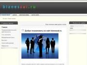 Bizneszal.ru - как открыть свое дело с нуля