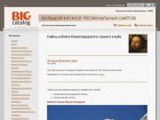 Сайты и блоги Нижегородского горного клуба