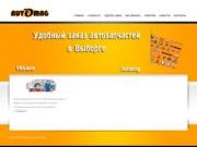 Vbgauto: Стол-заказов автозапчастей в городе Выборг
