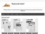 """Архив номеров газеты """"Красный маяк"""", официального СМИ в Опочецком районе"""