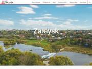Туристический портал Зарайска