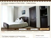 Гостевые номера в «Park-Hotel» - Севастополь | Добро пожаловать