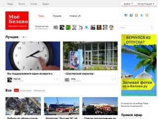 Блог народных новостей города Белово (Моё Белово. Блог народной журналистики)