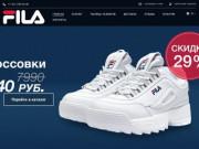 Официальный магазин, предлагающий стильные кроссовки Fila (Россия, Ленинградская область, Санкт-Петербург)