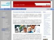 ExternalIT - обслуживание серверов в Санкт-Петербурге и Ленинградской области.