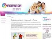 Медицинский центр «Радужный» Пермь - невролог, гомеопат, остеопат. Диагностика и лечение в Перми.