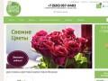 Интернет магазин доставки цветов «Цветы Мечты» (Россия, Рязанская область, Рязань)