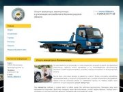 Услуги дешевого эвакуатора в Калининграде