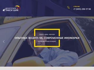 Междугородные перевозки на такси (Россия, Московская область, Москва)