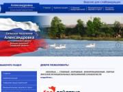 Сельское поселение Александровка муниципального района Большеглушицкий Самарской области