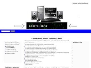 Компьютерная помощь в Черкесске (ремонт компьютеров, настройка компьютеров)