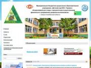 Муниципальное бюджетное дошкольное образовательное учреждение  «Детский сад №50 «Теремок»