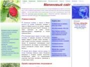 Alp-print.ru Главные новости, сад, кулинария, здоровье, образование