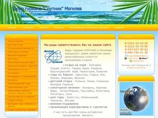 """Бюро туризма """"Спутник"""" Могилев"""