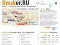 Город Омск. Работа, вакансии, объявления, акции и скидки в Омске