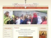 НОУ Православная средняя школа во имя Св. князя Александра Невского г.Кинешма